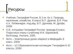 Учебник: География России. В 2 кн. Кн 1: Природа, население, хозяйство. 8 класс/