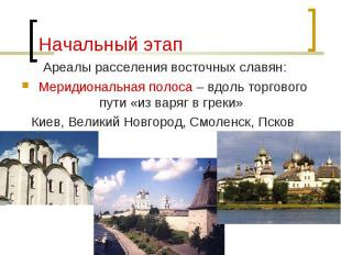 Ареалы расселения восточных славян: Ареалы расселения восточных славян: Меридион