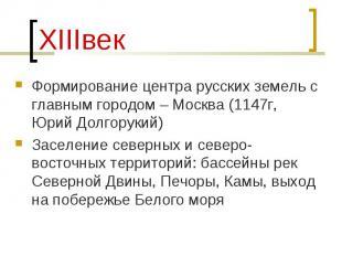 Формирование центра русских земель с главным городом – Москва (1147г, Юрий Долго