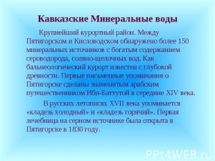 Кавказские Минеральные воды Крупнейший курортный район. Между Пятигорском и Кисл