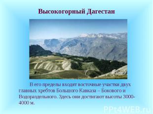 Высокогорный Дагестан