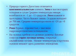 Природа горного Дагестана отличается континентальностью климата. Зима в высокого