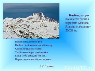 Высоко над семьею гор, Высоко над семьею гор, Казбек, твой царственный шатер Сия