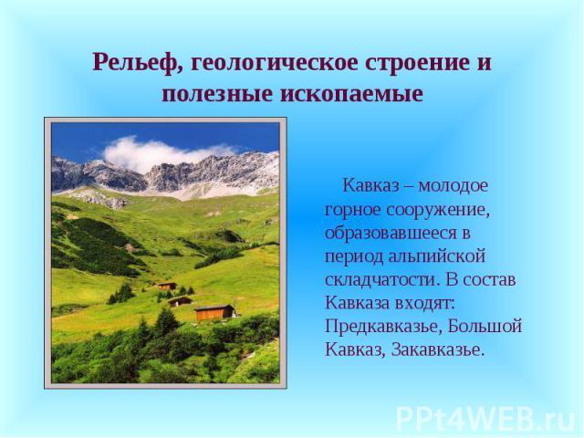 Рельеф, геологическое строение и полезные ископаемые