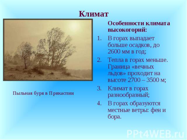 Климат Пыльная буря в Прикаспии