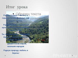 Итог урока Родная Кубань! Равнины и горы, лугов многоцветье нам радуют взгляд. Р