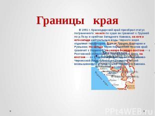 Границы края В 1991 г. Краснодарский край приобрел статус пограничного: на юге п