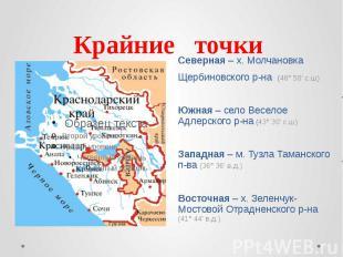 Крайние точки Северная – х. Молчановка Щербиновского р-на (46° 50' с.ш) Южная –