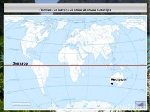 Положение материка относительно экватора