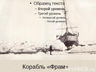 Корабль «Фрам»