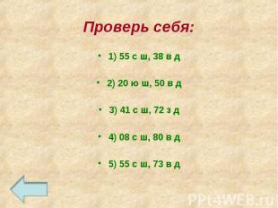 1) 55 с ш, 38 в д 1) 55 с ш, 38 в д 2) 20 ю ш, 50 в д 3) 41 с ш, 72 з д 4) 08 с