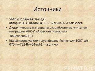 Источники УМК «Полярная Звезда» авторы: В.В.Николина, Е.К.Липкина,А.И.Алексеев Д