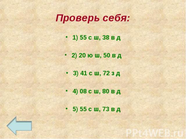 1) 55 с ш, 38 в д 1) 55 с ш, 38 в д 2) 20 ю ш, 50 в д 3) 41 с ш, 72 з д 4) 08 с ш, 80 в д 5) 55 с ш, 73 в д