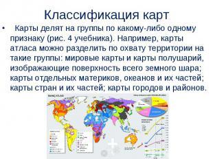 Карты делят на группы по какому-либо одному признаку (рис.4 учебник