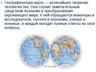 Географическая карта— величайшее творение человечества. Она служит замечат