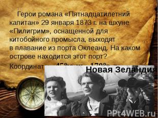 Герои романа «Пятнадцатилетний капитан» 29 января 1873г. на шхуне «Пилигри