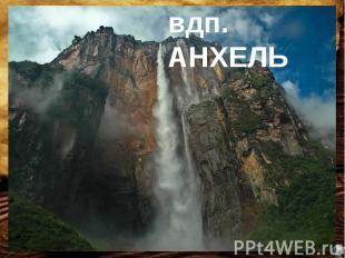 Водопад с координатами 5ºс.ш. 61ºз.д. имеет высоту 979м, что в 15 раз выше Ниага
