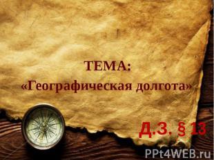 ТЕМА: ТЕМА: «Географическая долгота»