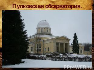 Пулковская обсерватория.