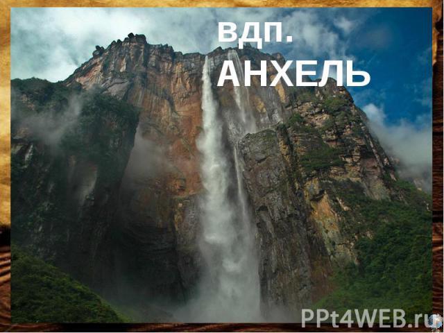 Водопад с координатами 5ºс.ш. 61ºз.д. имеет высоту 979м, что в 15 раз выше Ниагарского водопада. Он по праву считается самым высоким водопадом в мире.