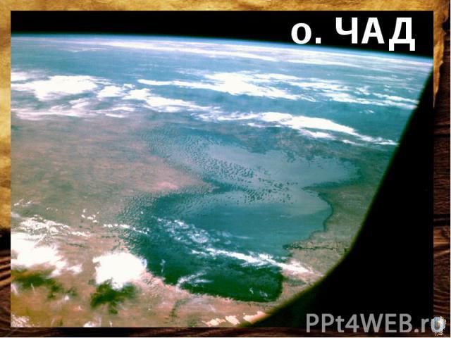 Ни на одной карте вы не найдете точных границ этого озера с координатами 13ºс.ш. 14ºв.д. В дождливое время года площадь озера увеличивается до 50 тыс.км², а в сухое— сокращается до 11 тыс.км². Еще Птолемей называл его «периодически появляющимс…