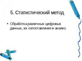 5. Статистический метод Обработка различных цифровых данных, их сопоставление и