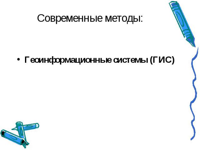 Современные методы: Геоинформационные системы (ГИС)