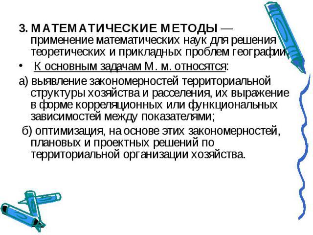 3. МАТЕМАТИЧЕСКИЕ МЕТОДЫ — применение математических наук для решения теоретических и прикладных проблем географии. 3. МАТЕМАТИЧЕСКИЕ МЕТОДЫ — применение математических наук для решения теоретических и прикладных проблем географии. К основным задача…