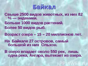 Байкал Свыше 2500 видов животных, из них 82 % — эндемики. Больше 1000 видов раст