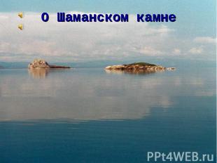 О Шаманском камне
