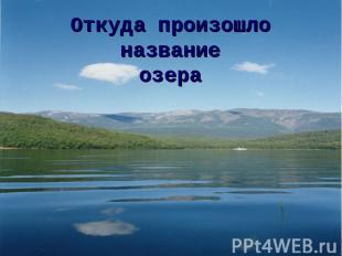 Откуда произошло название озера