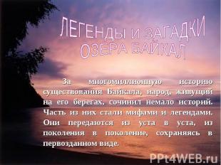 За многомиллионную историю существования Байкала, народ, живущий на его б