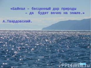 «Байкал – бесценный дар природы «Байкал – бесценный дар природы – да будет вечно
