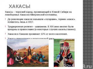 ХАКАСЫ Хакасы – тюркский народ, проживающий в Южной Сибири на левобережье Хакасс