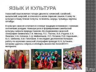 ЯЗЫК И КУЛЬТУРА Хакасский языквключает четыре диалекта: качинский, сагайск