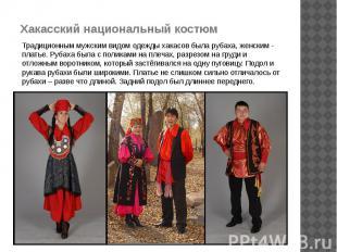 Хакасский национальный костюм Традиционным мужским видом одежды хакасов была руб
