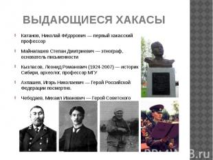 ВЫДАЮЩИЕСЯ ХАКАСЫ Катанов, Николай Фёдорович — первый хакасский профессор Майнаг