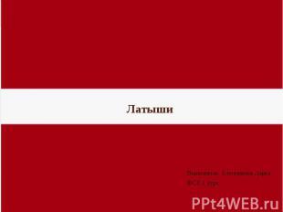 Латыши Выполнила: Аленникова Дарья ФСР, 1 курс
