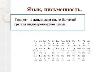 Язык, письменность.