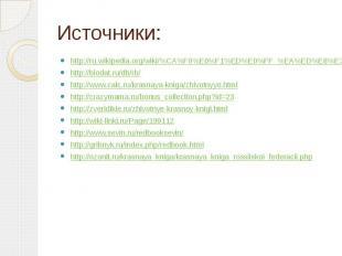 Источники: http://ru.wikipedia.org/wiki/%CA%F0%E0%F1%ED%E0%FF_%EA%ED%E8%E3%E0_%D