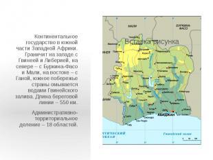 Континентальное государство в южной части Западной Африки. Граничит на западе с