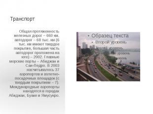 Транспорт Общая протяженность железных дорог – 660 км, автодорог – 68 тыс. км (6