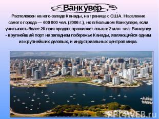 Расположен на юго-западе Канады, на границе с США. Население самого города