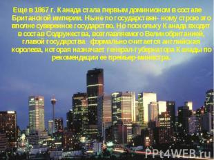 Еще в 1867 г. Канада стала первым доминионом в составе Британской империи. Ныне