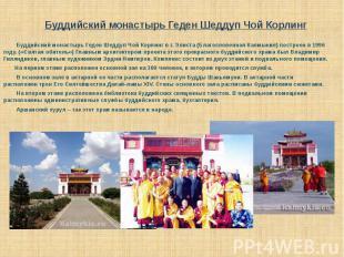 Буддийский монастырь Геден Шеддуп Чой Корлинг Буддийский монастырь Геден Шеддуп