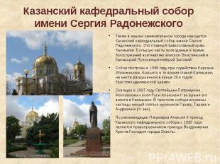 Казанский кафедральный собор имени Сергия Радонежского Также в нашем замечательн
