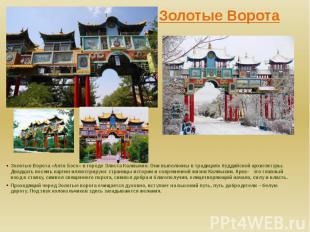 Золотые Ворота Золотые Ворота «Алтн Босх» в городе Элиста Калмыкия. Они выполнен