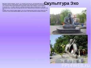 Скульптура Эхо Ещё одна из причин посещения Элисты – это объемная скульптура «Эх