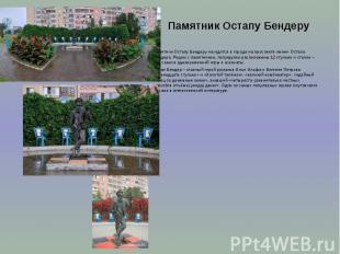 Памятник Остапу Бендеру Памятник Остапу Бендеру находится в городе на проспекте