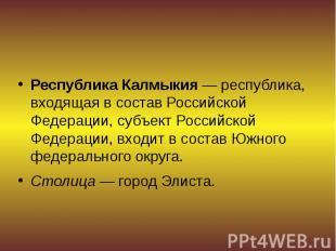 Республика Калмыкия— республика, входящая в составРоссийской Федерац